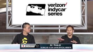 日本人初の「インディ500」ウィナー、佐藤琢磨選手が、「MAZDA ROAD TO ...