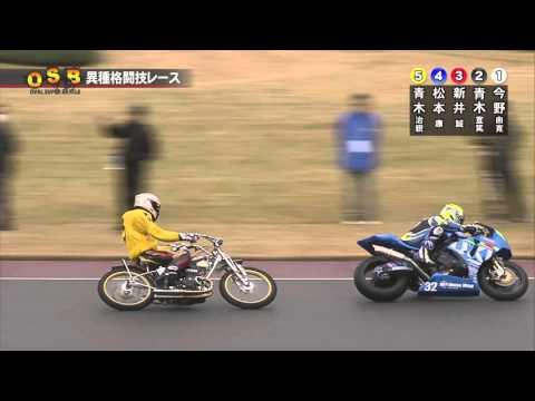 異種格闘技レース1回目(オーバルスーパーバトルin川口2015)
