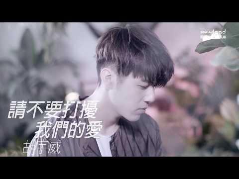 胡宇威George Hu - 請不要打擾我們的愛Do Not Disturb   (官方版MV)