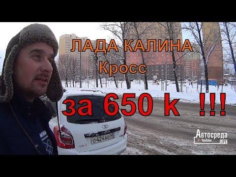 Лада Калина за 650 К