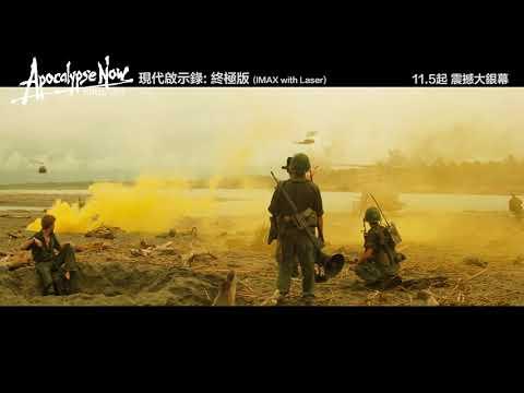 現代啟示錄: 終極版 (IMAX版) (Apocalypse Now: Final Cut)電影預告