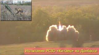 Испытания кустарных РСЗО «Китаец» на Донбассе