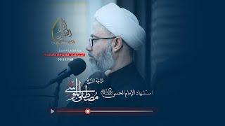 سماحة الشيخ مصطفى الموسى | ذكرى استشهاد الإمام الحسن المجتبى