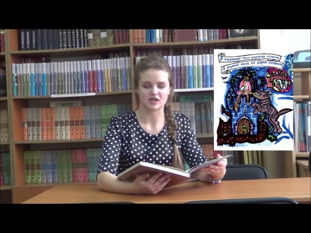 Изображение предпросмотра прочтения – ПолинаМоисеенко читает произведение «Отрывок из поэмы Руслан и Людмила» А.С.Пушкина