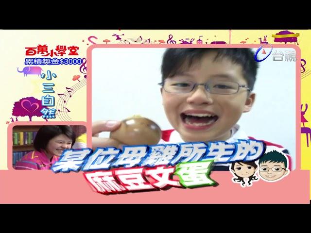 百萬小學堂 - 挑戰者 陳漢典 羞喊喜歡蝴蝶