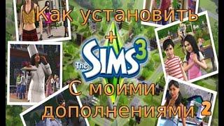 Как установить дополнения на The Sims 3 + мои дополнения 2