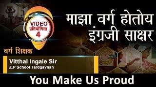Vitthal Ingale - Video Contest Participant 239 | School - Z.P. School Tardgavhan
