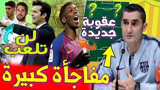 مفاجأة كبيرة في تشكيلة برشلونة ضد ريال بيتيس😲|سولاري يصدم نجمي ريال مدريد|■فالفيردي يعاقب ديمبلي
