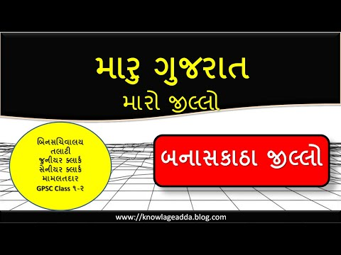 Gujarat na jilla  |  banaskatha jillo (ગુજરાત બનાસકાઠા જીલ્લો) | Gujarat district | #2