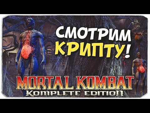 MORTAL KOMBAT 9: Смотрим Крипту!