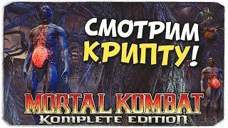 видео Костюм Мастер-3 с ПК