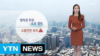 [날씨] 수능일 '입시 한파'...영하권 추위에 도로 결빙 / YTN
