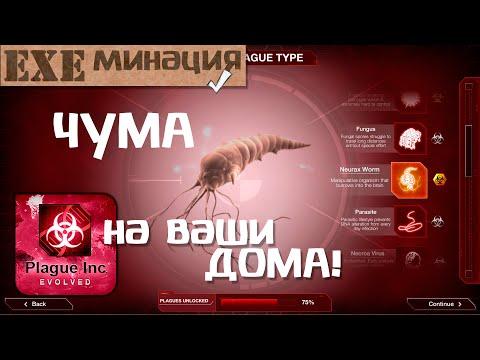 Plague Inc: Evolved  ► Вирусы и чума на ваши дома! Новая Plague на компьютере!