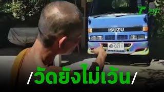 พระฉุนโจรไม่กลัวบาป ลักแบตเตอรี่รถยนต์วัด | 18-11-62 | ข่าวเช้าตรู่ไทยรัฐ