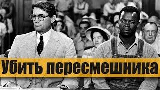 """""""Убить пересмешника"""" - КРАТКИЙ ОБЗОР ФИЛЬМА"""