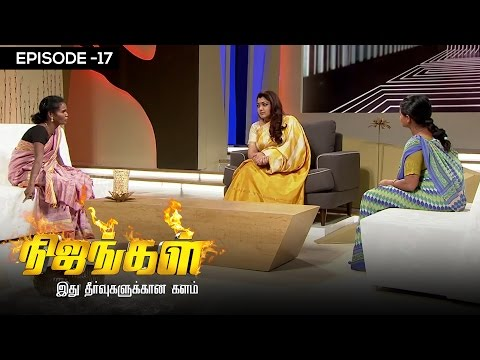 Nijangal with kushboo is a reality show to sort out untold issues. Here is the episode 16 of #Nijangal telecasted in Sun TV  We Listen to your vain and cry.. We Stand on your side to end the bug, We strengthen the goodness around you.   Lets stay united to hear the untold misery of mankind. Stay tuned for more at http://bit.ly/SubscribeVisionTime  Life is all about Vain and Victories.. Fortunes and unfortunes are the  pole factor of human mind. The depth of Pain life creates has no scale. Kushboo is here with us to talk and lime light the hopeless paradox issues  For more updates,  Subscribe us on:  https://www.youtube.com/user/VisionTimeThamizh  Like Us on:  https://www.facebook.com/visiontimeindia