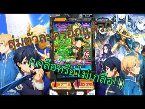 (เกลือหรือไม่เกลือ!!) Sword Art Online Memory Defragสุ่มตัวละครอีกแล้ว!!