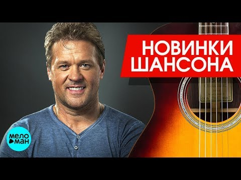 Новинки Шансона  - Сергей Любавин  -  Просто радую