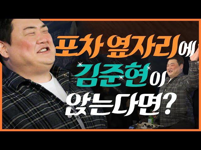 [김준현의 짠] 김준현과 포장마차에서 술먹방 EP.1 by 모비딕 Mobidic
