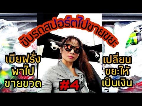 สาวไทยในอเมริกา/ใช้ชีวิตในอเมริกา/ขับรถสปอร์ตพาไปขายขยะให้เป็นเงินแล้วมาลุ้นกันว่าจะได้เงินเท่าใหร่4