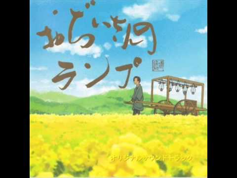 Ojii-san no Lamp -Main Theme- - YouTube