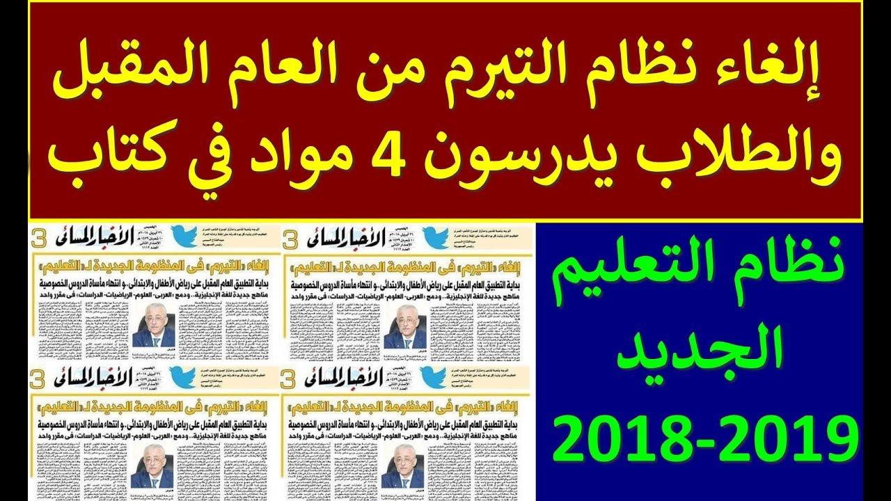 نظام التعليم الجديد في مصر 2018 2019 الغاء نظام الترم والغاء نظام الامتحانات لمدة 8 سنوات