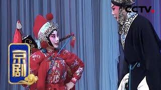 《CCTV空中剧院》 20190906 京剧《十三妹》| CCTV戏曲