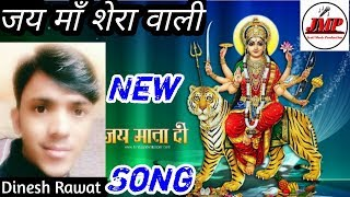 Jai Maa buransh khanda (जय माँ बुरांश खंडा)Singer Dinesh Rawat