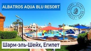 Полный обзор отеля Albatros Aqua Blu Resort 4 Шарм эль Шейх Египет