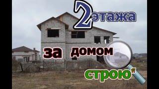 """Обзор дома 2 этажа из газобетона с баней и гаражом   от """"Я строю"""""""