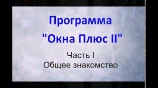 "Программа ""Окна Плюс II"". Часть1"