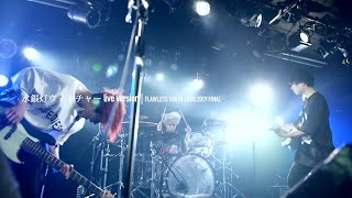PLOT SCRAPS「水銀灯ウォッチャー」〜Live from FLAWLESS YOUTH TOUR 2019 FINAL〜