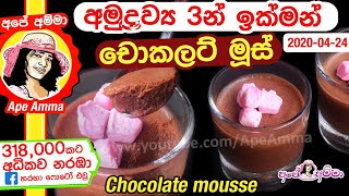 අමදරවය 3න ඉකමන චකලට මස Quick &amp easy 3 ingredient chocolate mousse by Apé Amma