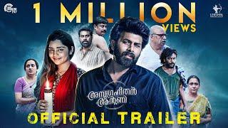 Anugraheethan Antony - Official Trailer | Sunny Wayne, Gouri Kishan | Prince Joy |Arun Muraleedharan