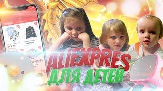 10 ОФИГЕННЫЙ ТОВАРОВ для ДЕТЕЙ с Алиэкспресс