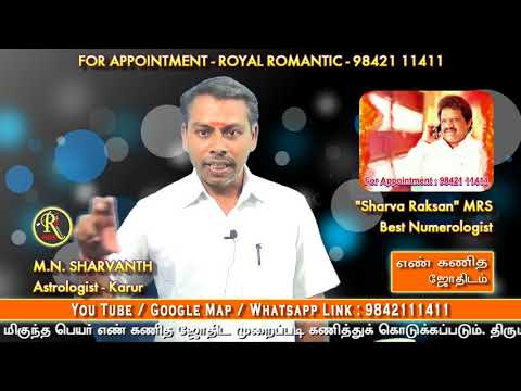 BEST NUMEROLOGIST IN KARUR  PALANI COIMBATORE- ROYAL ROMANTIC - 9842111411 - M.N. SHARVANTH