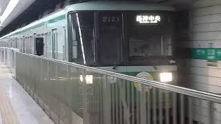 [警笛あり]神戸市営地下鉄 2000形2121編成 西神・山手線 三宮駅発車