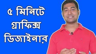 Graphic Design Bangla Tutorial - ৫ মিনিটে গ্রাফিক্স ডিজাইন - Create Attractive Graphic Less Than 5m
