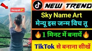 Gambar cover Sky Name Video Editing | Tiktok menu is jnam vich tu milya name video kaise banaye | Sky Art