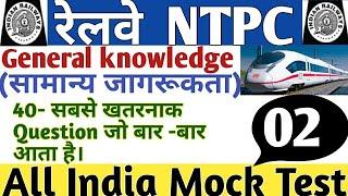 MOCK TEST - 2 NTPC Railway 2019 In Hindi