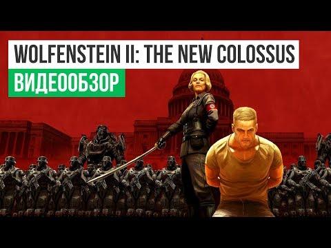 Обзор игры Wolfenstein 2: The New Colossus - Cмотреть видео онлайн с youtube, скачать бесплатно с ютуба