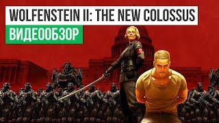 оБЗОР WOLFENSTEIN 2: THE NEW COLOSSUS - ПОЛНЫЙ ТРЭШ!
