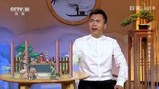 [百家说故事] 蒋南飞讲述:断案故事 李惠审羊皮 | 课本中国