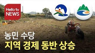 봉화 '농민수당' 지급..경북 '논의 확산'