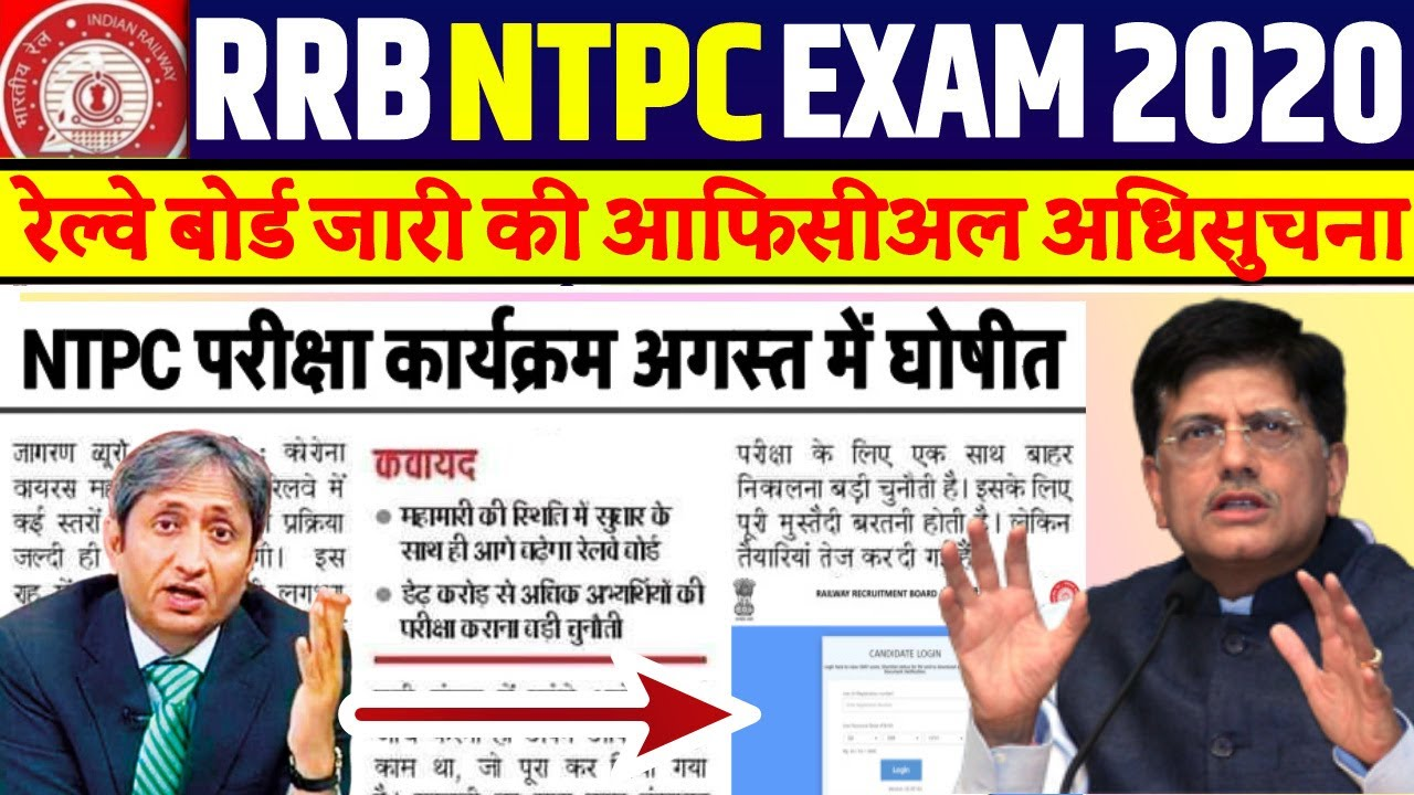 NTPC EXAM DATE 2020//NTPC ADMIT CARD LINK ACTIVATE SOON//LATEST UPDATE
