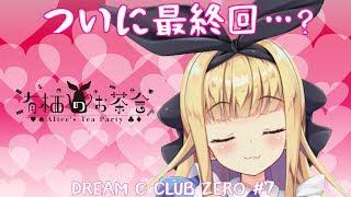 [LIVE] ♡ドリームクラブZERO#7♡