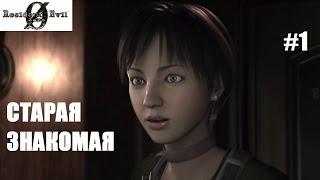 видео Resident Evil Zero: прохождение, обзор, секреты