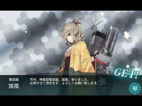 艦これ 2017夏イベ E-2甲[リランカを越えて]ゲージ破壊