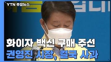 권영진 대구시장, 화이자 백신 구매 논란