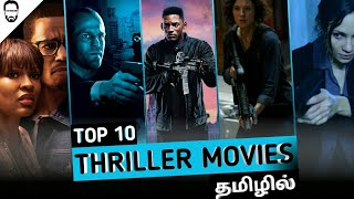 Top 10 Hollywood Thriller movies in Tamil dubbed | Best Hollywood Movies in Tamil | Playtamildub
